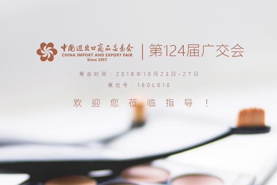 浙江庆元欧迪实业有限公司将参加第124届广交会,欢迎各界朋友莅临指导!